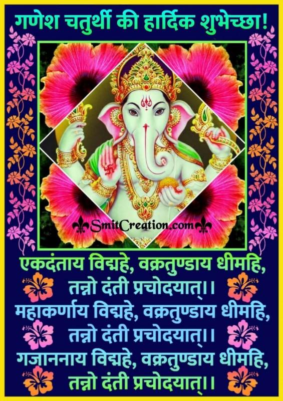 Ganesh Chaturthi Ki Shubhechha Ganesh Gayatri Mantra