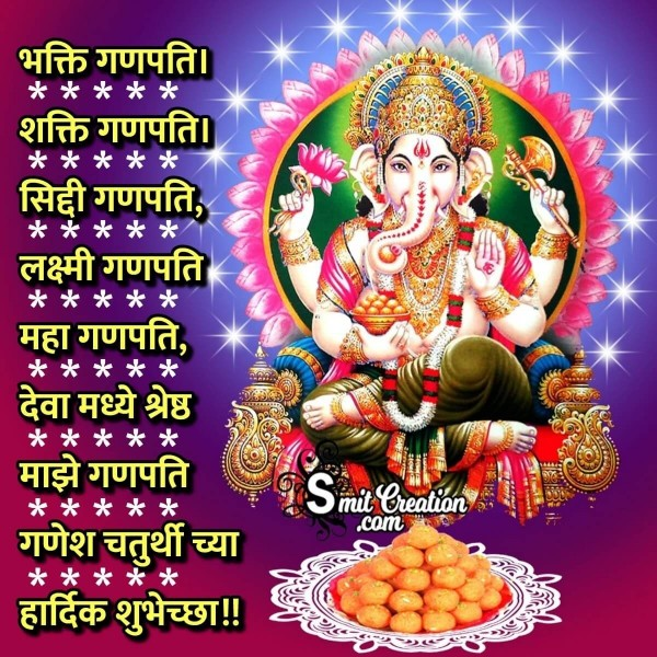 Ganesh Chaturthi Marathi Quote Wishes