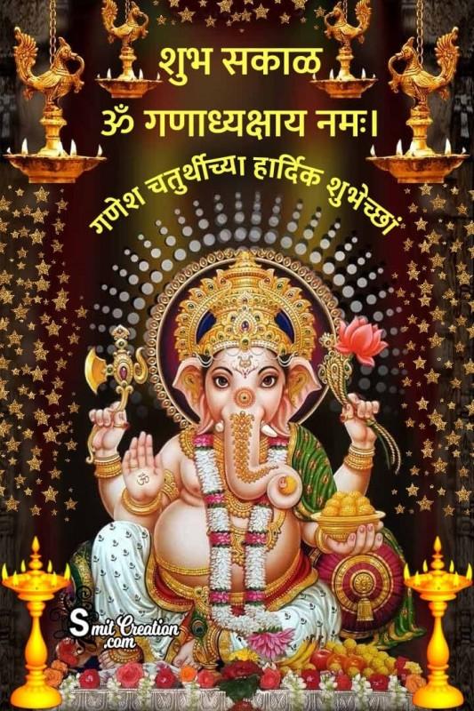 Shubh Sakal Ganesh Chaturthi Image