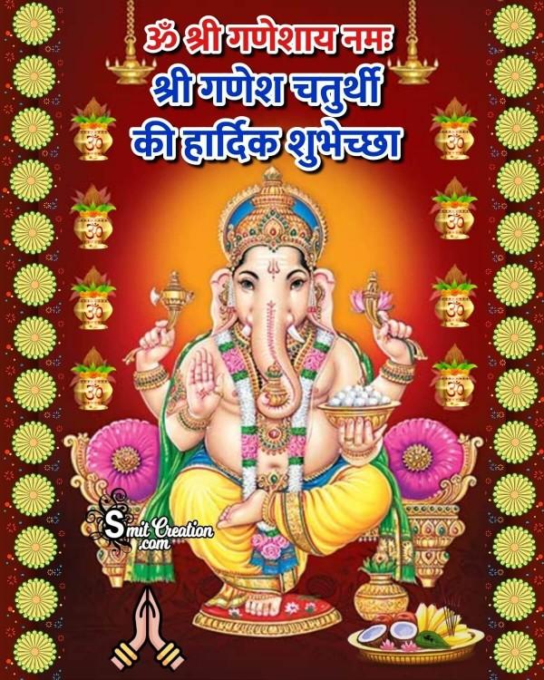 Shree Ganesh Chaturthi Ki Hardik Shubhechha