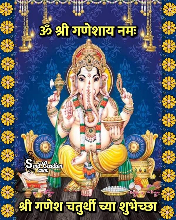 Shree Ganesh Chaturthi Chya Hardik Shubhechha