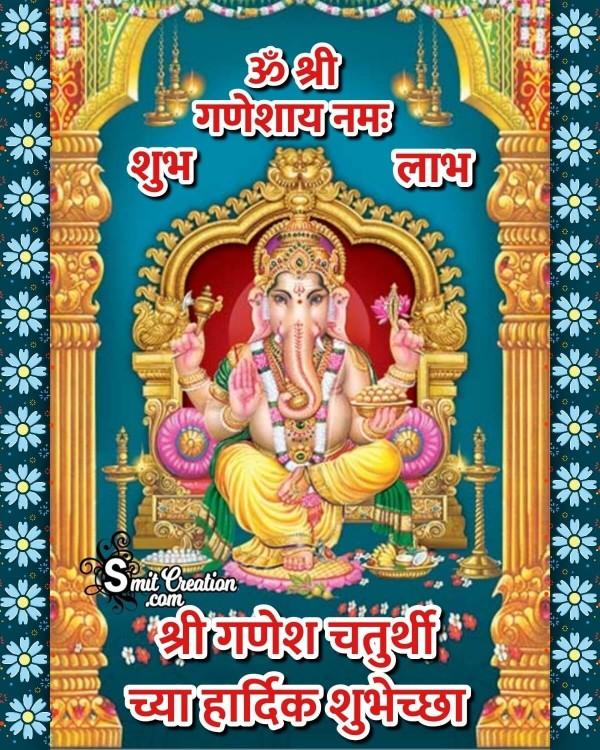 Shri Ganesh Chaturthi Chya Hardik Shubhechha