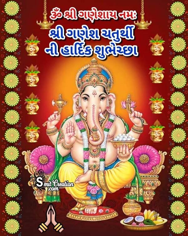 Shree Ganesh Chaturthi Ni Hardik Shubhechha