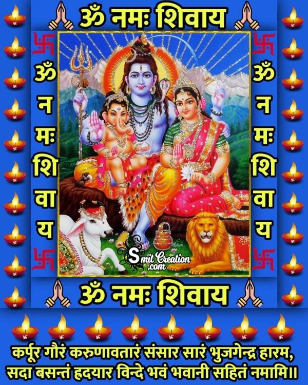 Karpur Gauram Mantra Lyrics And Meaning In Hindi