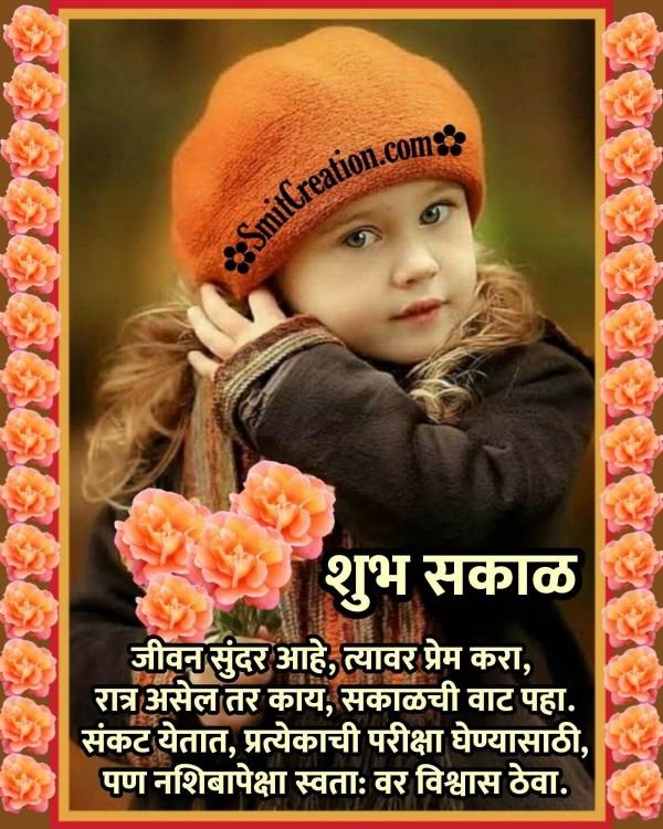 Shubh Sakal Jivan Sundar Aahe Tyavar Prem Kara