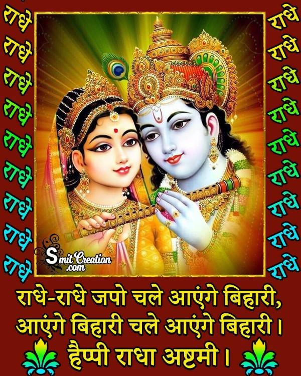 Happy Radha Ashtami Radhe Radhe Japo