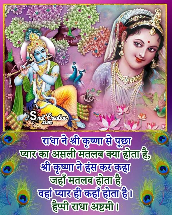 Happy Radha Ashtami Radha Krishna Ka Pyar
