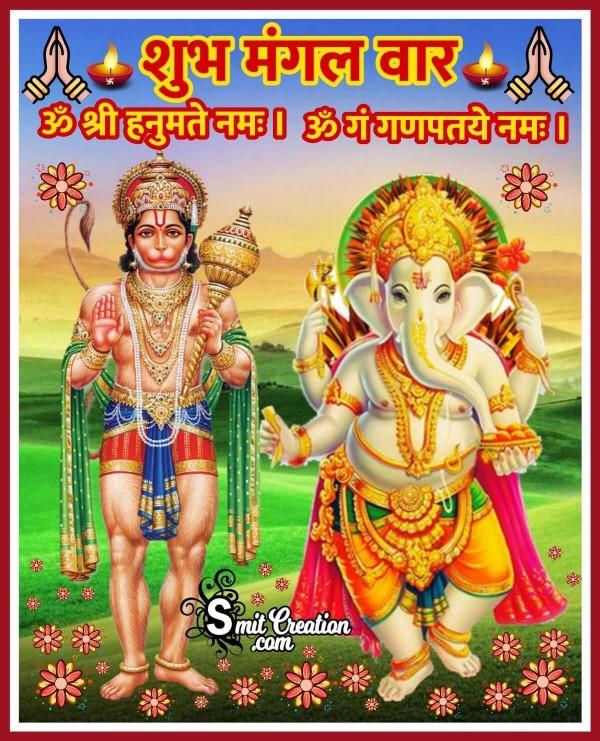 Shubh Mangalvar Hanuman And Ganesha Mantra