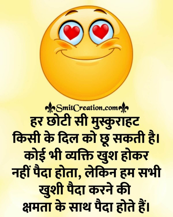 Hindi Quote On Smile