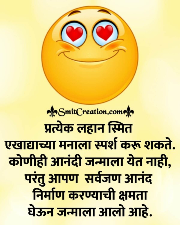 Marathi Quote On Smile