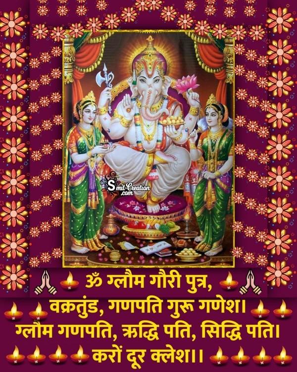 Ganesh Tantrik Mantra