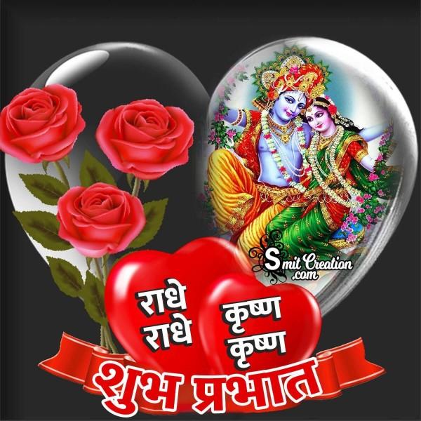 Shubh Prabhat Radhe Radhe Krishna Krishna