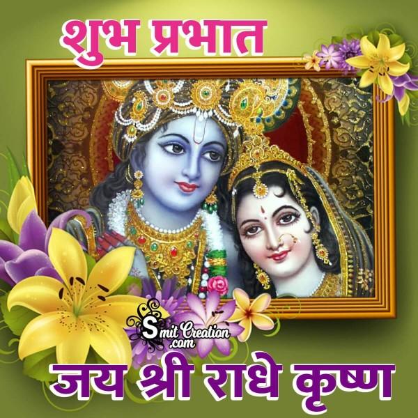 Shubh Prabhat Jai Shree Radha Krishna