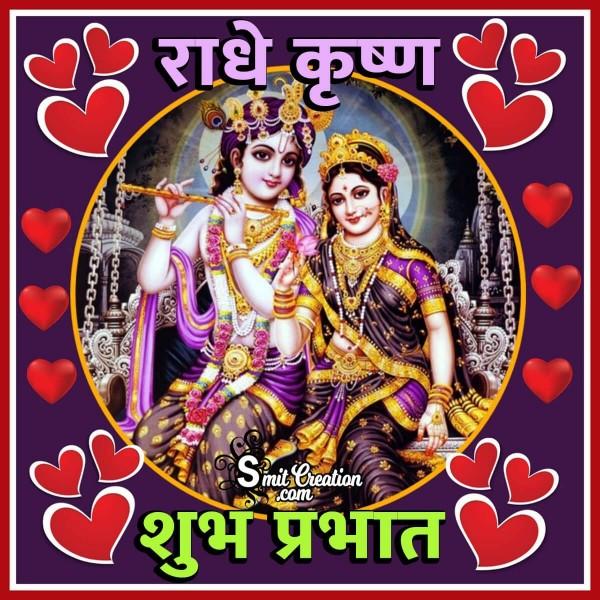 Radhe Krishna Shubh Prabhat
