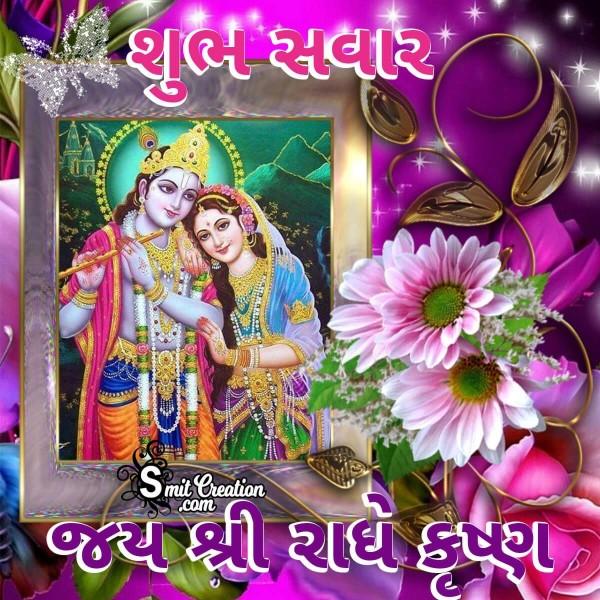 Shubh Savar Radha Krishna Images (શુભ સવાર રાધાકૃષ્ણ ઈમેજેસ )