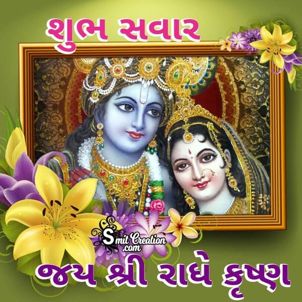 Shubh Savar Jai Shri Radhe Krishna