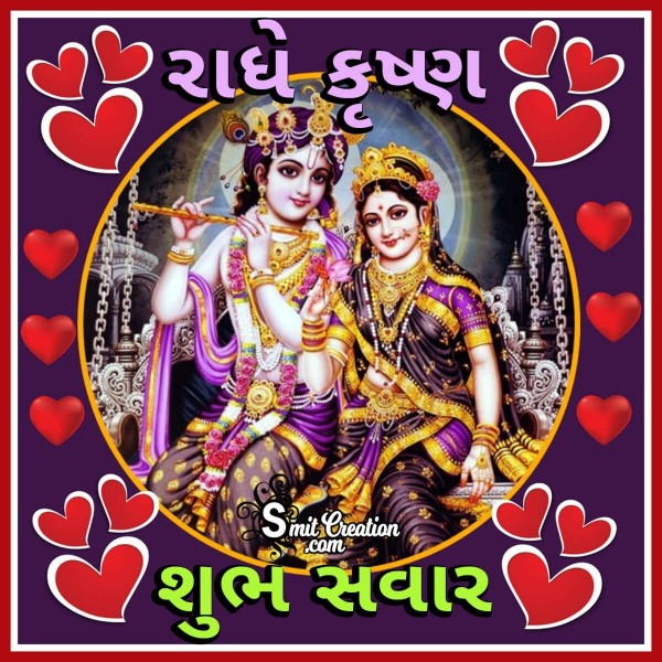Radhe Krishna Shubh Savar