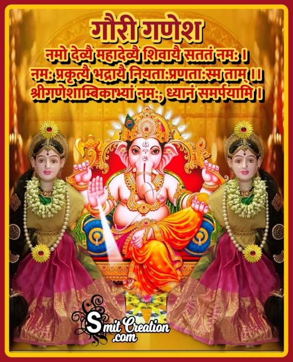 Bhagvati Gauri Puja Mantra