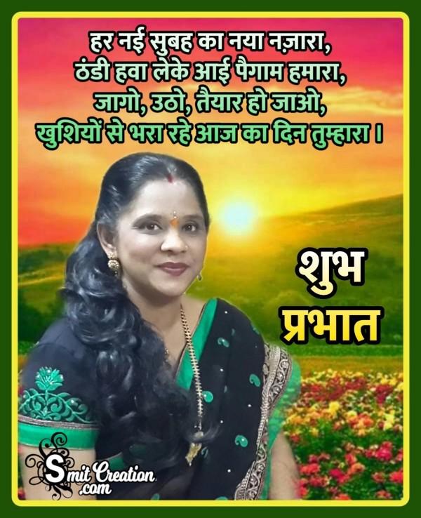 Shubh Prabhat Har Nayi Subah Ka Naya Najara