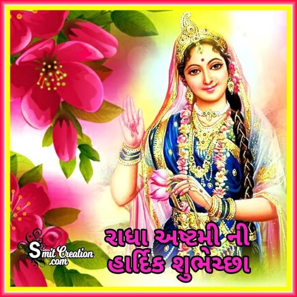 Radha Ashtami Ni Hardik Shubhechcha Picture