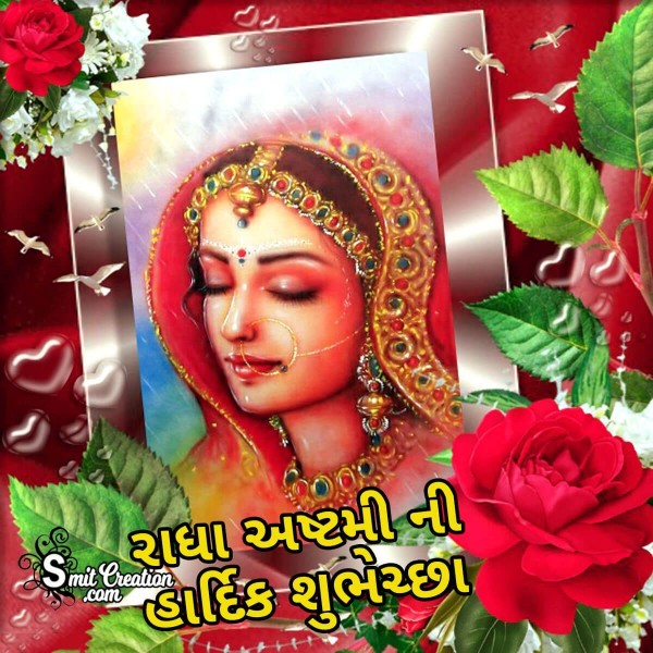 Radha Ashtami Ni Hardik Shubhechcha Pic