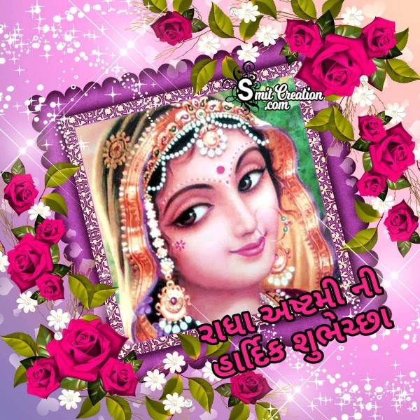 Radha Ashtami Ni Hardik Shubhechcha Image