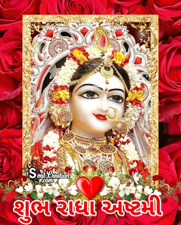 Shubh Radha Ashtami In Gujarati
