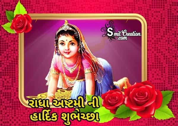 Radha Ashtami Ni Hardik Shubhechcha