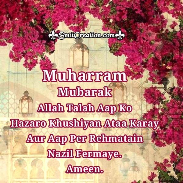 Muharram Mubarak Wish
