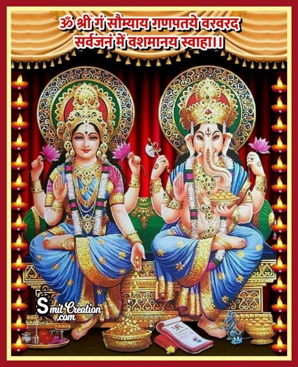 Lakshami Vinayak Mantra