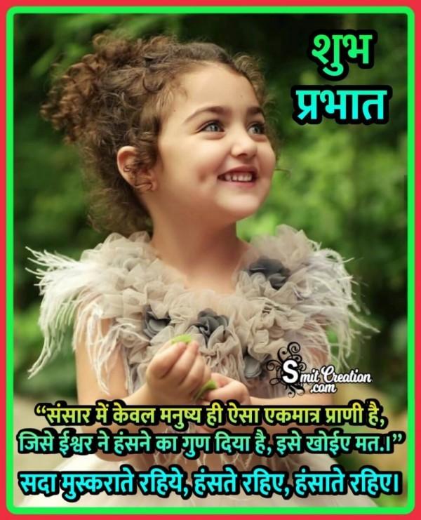 Shubh Prabhat Haste Rahiye