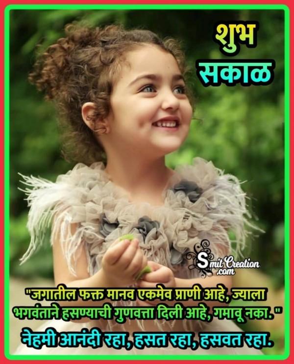 Shubh Sakal Hasat Raha