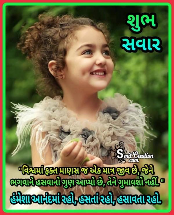 Shubh Savar Hasta Raho