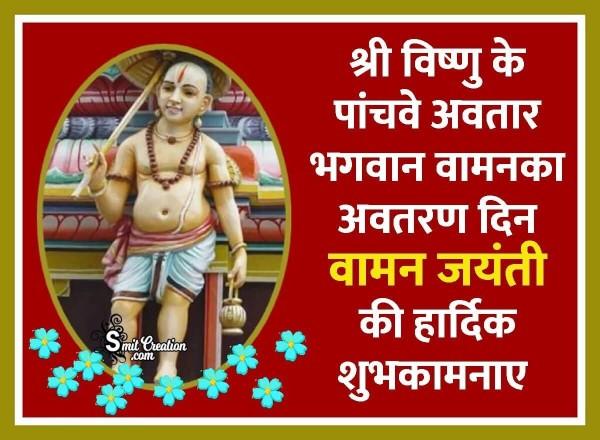 Vaman Jayanti Ki Hardik Shubhkamnaye