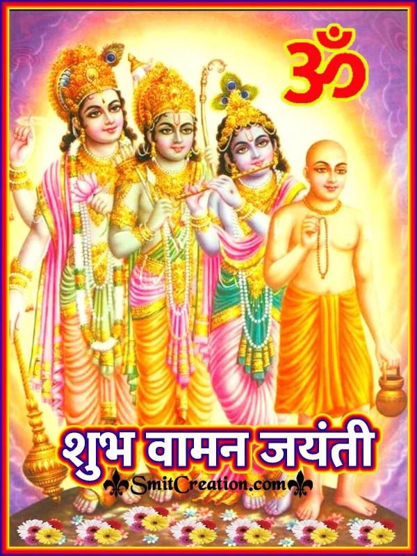 Shubh Vaman Jayanti