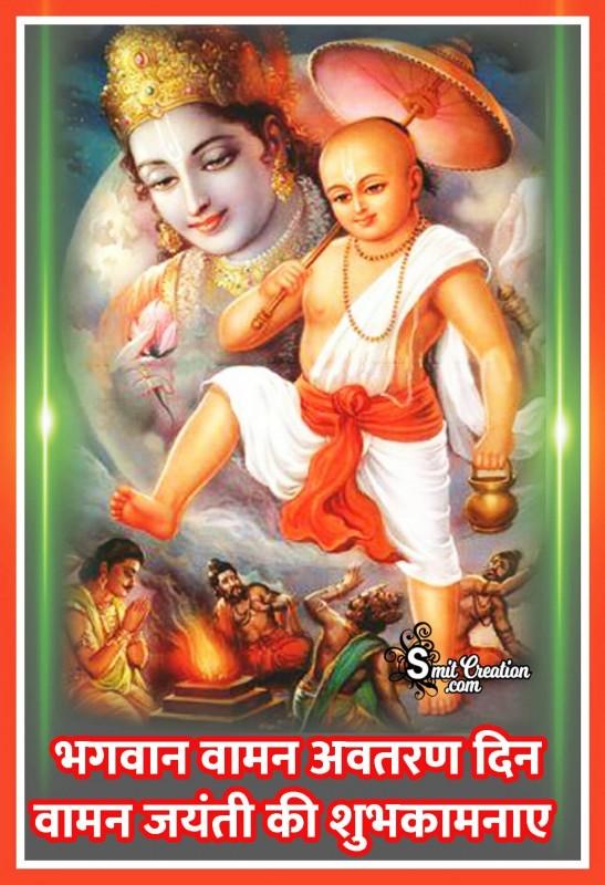 Vaman Jayanti Ki Shubhkamnaye