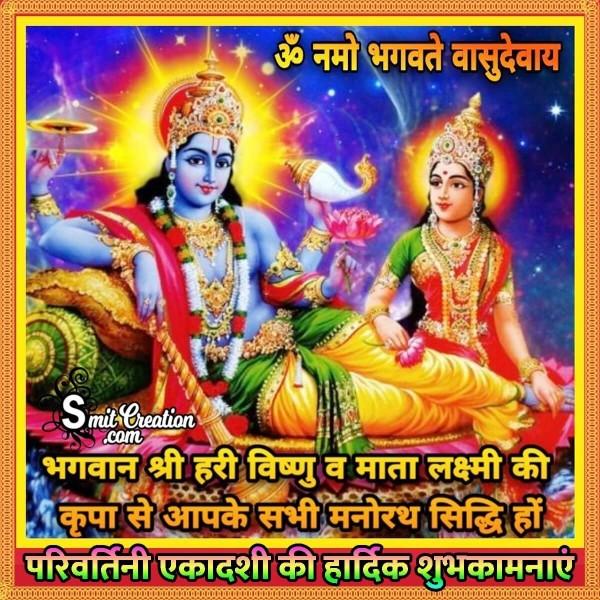 Parivartini Ekadashi Vrat Katha