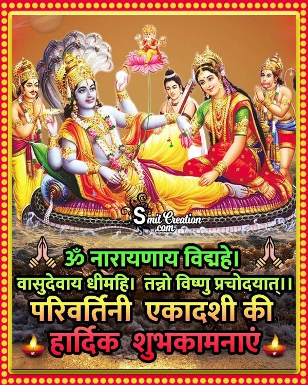 Parivartini Ekadash Ki Hardik Shubhkamnaye