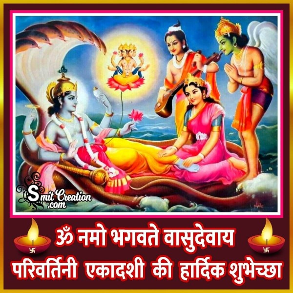 Parivartini Ekadashi Ki Hardik Shubhechchha