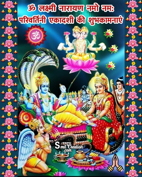 Parivartini Ekadash Ki Shubhkamnaye