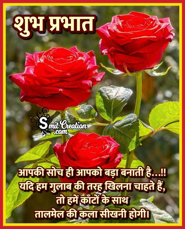 Shubh Prabhat Suvichar Message With Rose
