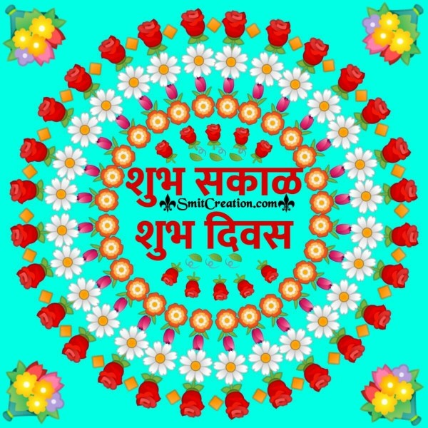 Shubh Sakal Shubh Diwas Floral Mandala