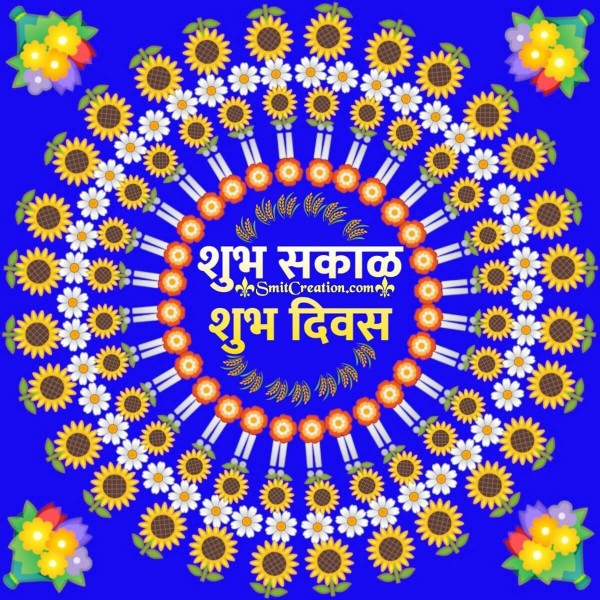 Shubh Sakal Shubh Diwas Flower Mandala