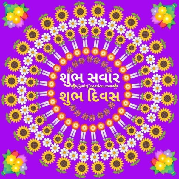 Shubh Savar Shubh Diwas Flower Mandala
