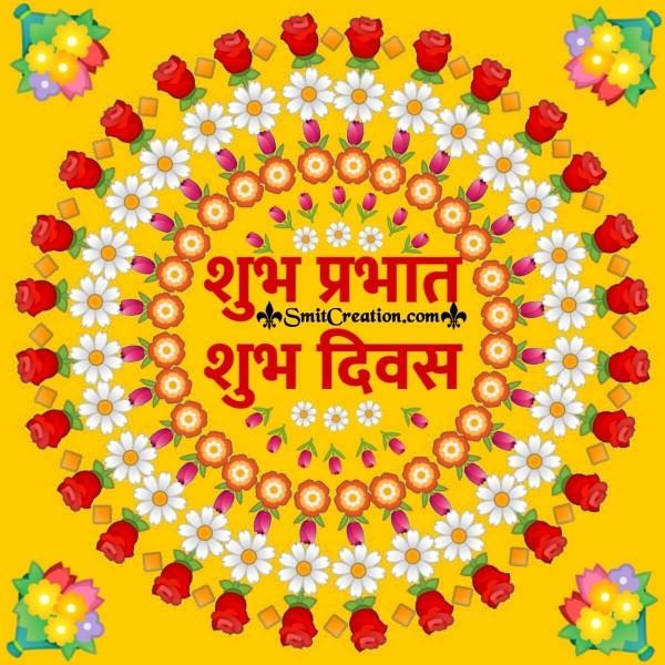 Shubh Prabhat Shubh Diwas Floral Mandala