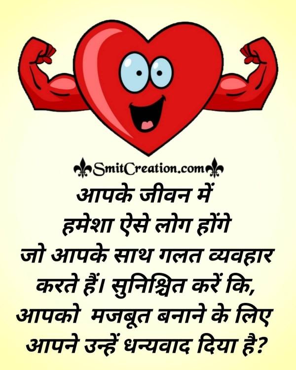 Galat Logo Ko Dhanywad Hindi Suvichar