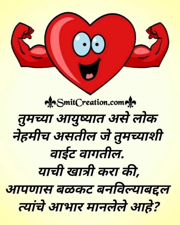 Vaeet Lokancha Aabhar Marathi Suvichar
