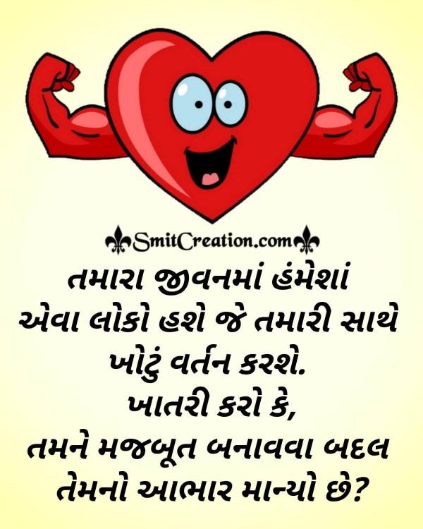 Khota Loko No Aabhar Gujarati Suvichar