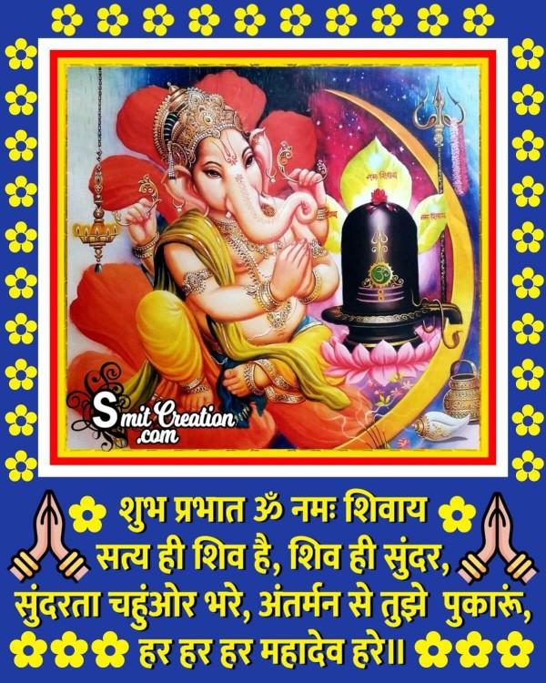 Shubh Prabhat Har Har Mahadev Hare
