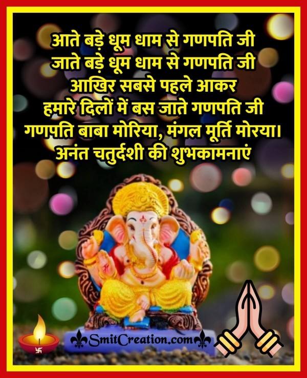 Anant Chaturdashi Ki Shubhkamnaye